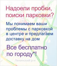 Ежедневная доставка оборудования в Воронеже бесплатно