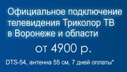 установка триколор тв в Воронеже