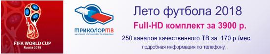 Комплект Триколор ТВ за 3900 р. .