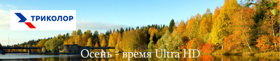 Триколор ТВ Ultra HD