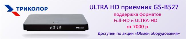 Обмен Триколор ТВ в Воронеже завершение акции - весна 2019