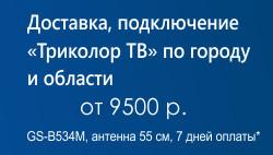 Подключение Триколор ТВ в Воронеже