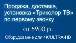 Триколор Ultra HD Воронеж