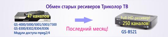 Обмен Триколор ТВ в Воронеже завершение акции - зима 2016