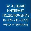 Беспроводной интернет Воронеж